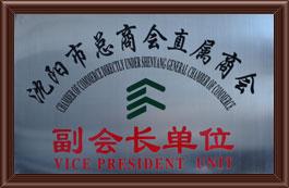 沈阳市总商会直属商会——副会长单位