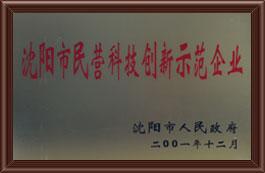沈阳市民营科技创新示范企业